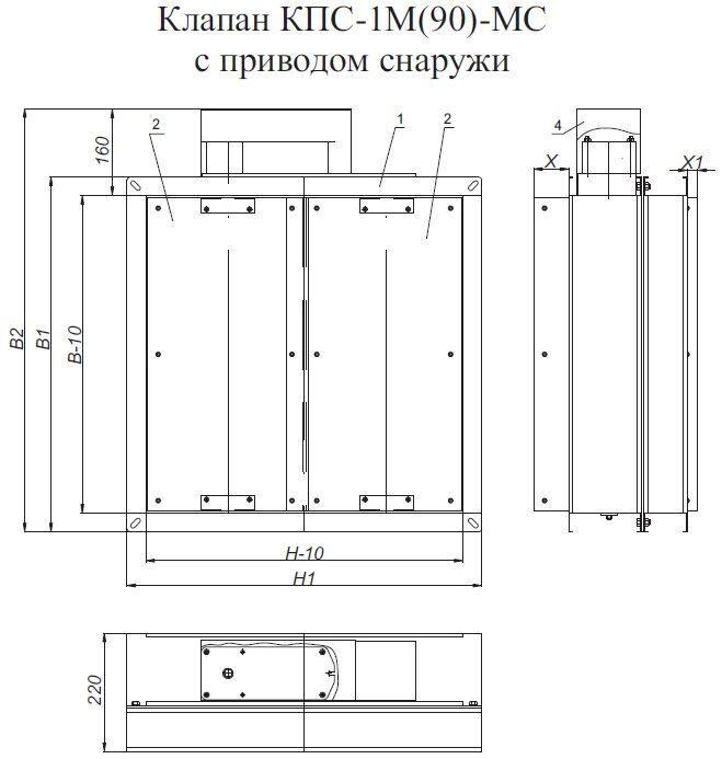 Клапан КПС-1м(60)-НЗ-МВЕ(220)-700*500